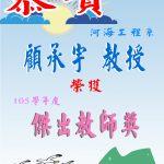 本研究室顧承宇教授榮獲105學年度「傑出教學教師」